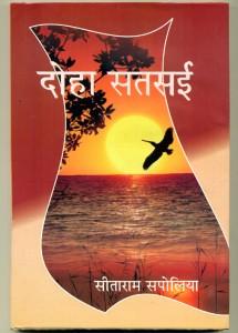 Anthology of Dogri poems