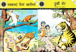 Comics in Mother Tongue: Catching them young
