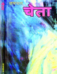 Chhatrapal's Choicest Short Stories