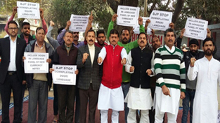 JKNPP activists protesting against omission of Dogri from language panel of new currency notes.