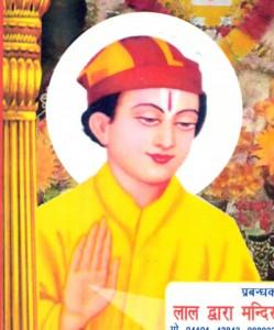 Birth anniversary  of Baba Laal Dayal tomorrow
