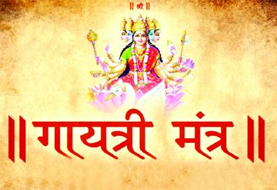 Image result for gayatri mantra