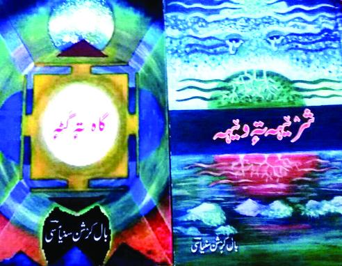 Sanyasi's poetry