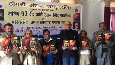 Members of Dogri Sanstha releasing two books on Sunday.