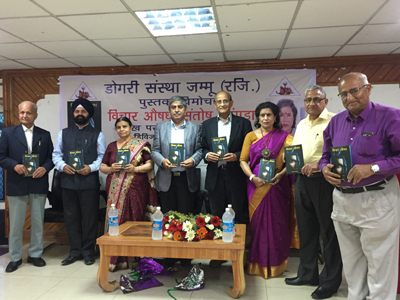 Div Com Jammu and others releasing book by Santosh Sangra on Friday.