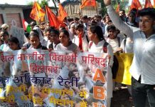 ABVP activists taking out rally on Tuesday.