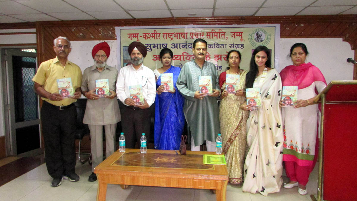Renowned writers and poets releasing a collection of poetry in Hindi at KL Saigal Hall in Jammu.