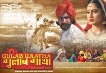 A poster of 'Gulab Gatha'.