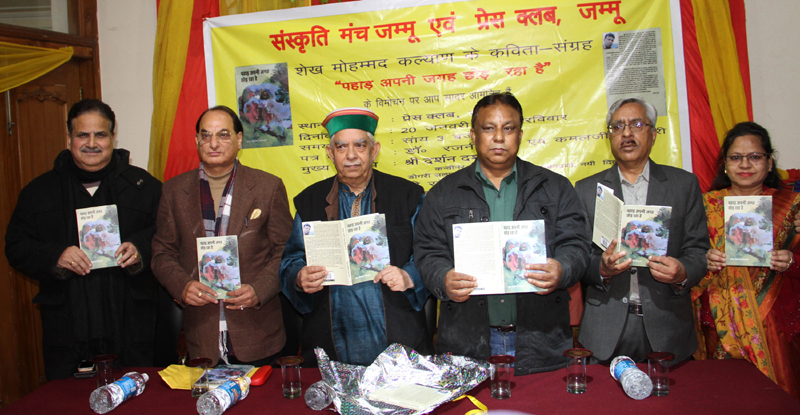 Former secretary of JKAACL, Ramesh Mehta and other dignitaries launching poetry book of Sheikh Mohammed Kalyan.