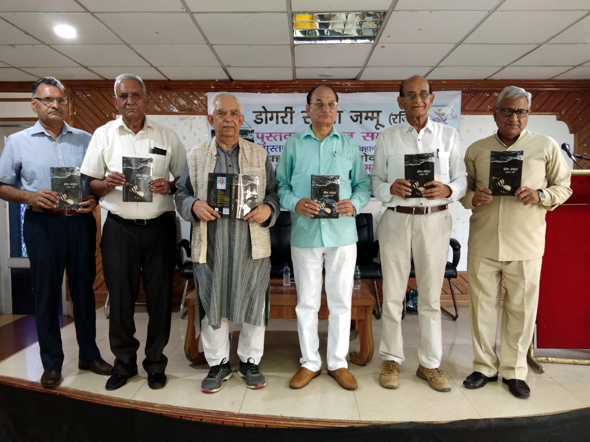 Ashok Dutta's book being released during a function by Dogri Sanstha Jammu on Thursday.
