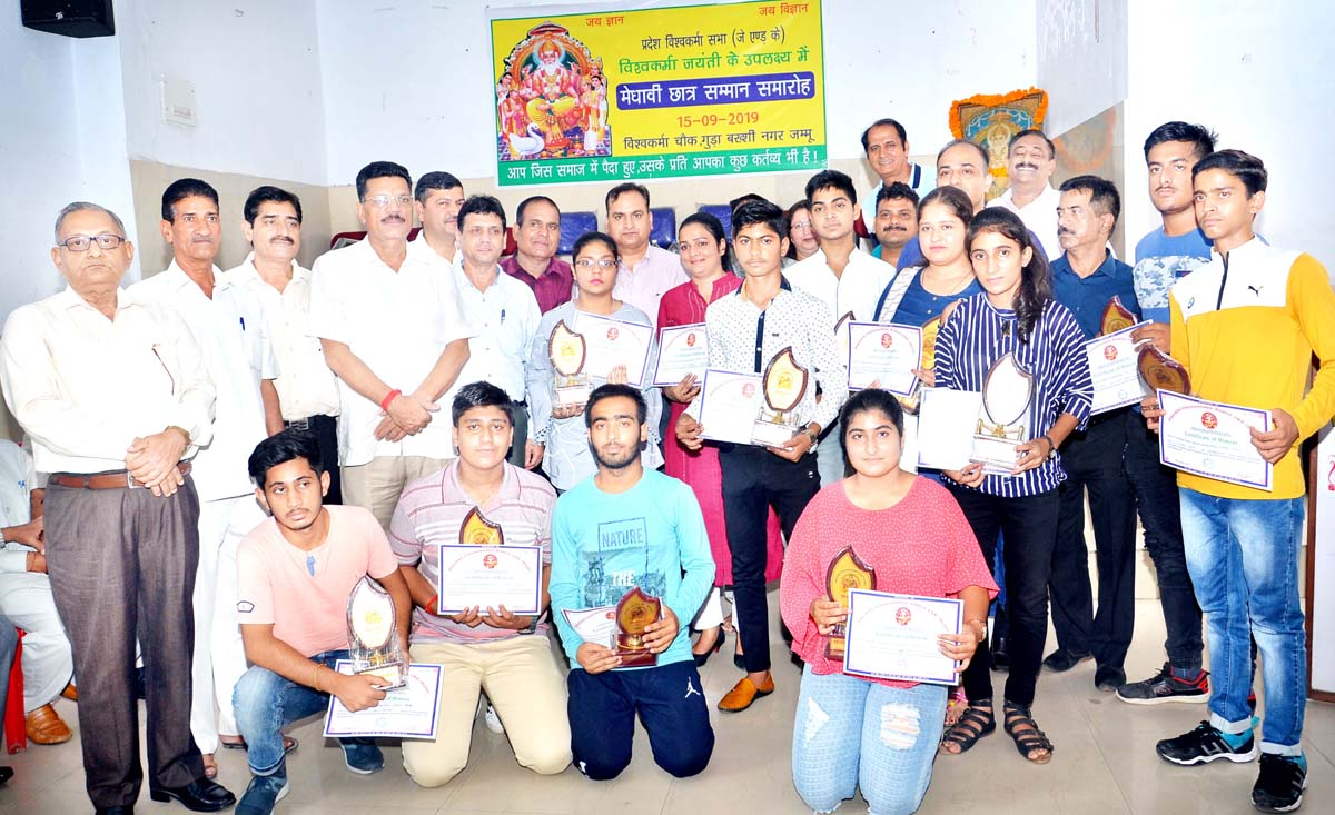 Students honoured by Vishwakarma Sabha posing with their certificates and mementoes.