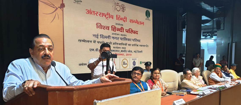 Union Minister Dr Jitendra Singh addressing an International Seminar to observe 150th birth anniversary of Mahatma Gandhi, at New Delhi on Friday.