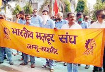BMS leaders and industrial workers staging protest in front of ESIC Hospital, Bari Brahmana in Samba district.