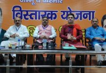 BJP leaders during a meeting of Vistarks at Jammu on Saturday.